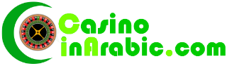 Casino in Arabic