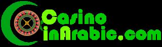 Casino in Arabic